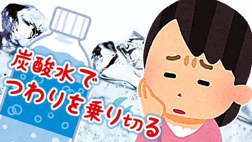 つわり中の炭酸水・炭酸飲料はおすすめです体験談15