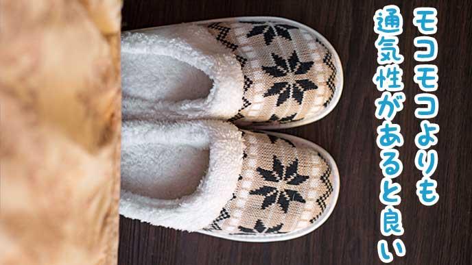床に置かれたモコモコスリッパ