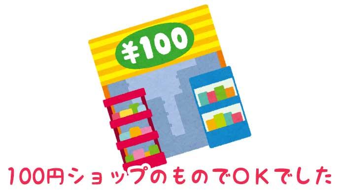 100円ショップのイラスト
