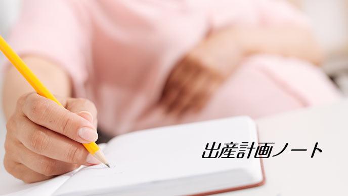 出産計画ノートを書く妊婦