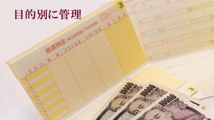 複数の貯金通帳