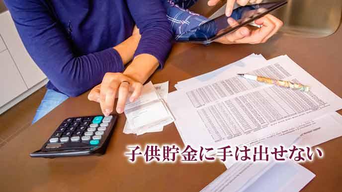世帯のお金の計算をする親