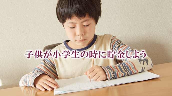 自宅で勉強する小学生
