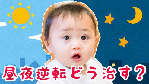 赤ちゃんの昼夜逆転はいつまで続く?効果的な治し方6選