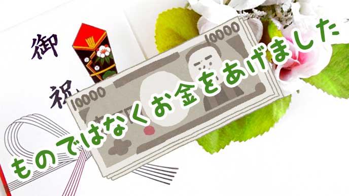 出産祝いの封筒と一万円札のイラスト