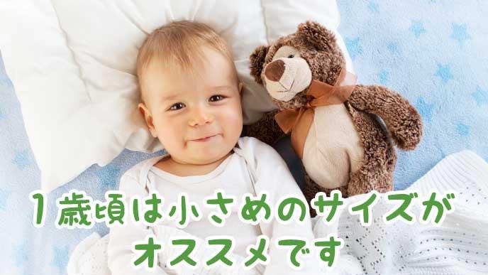 クマのぬいぐるみと笑顔の赤ちゃん