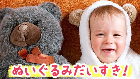 赤ちゃんはぬいぐるみが大好き!月齢や用途に合わせて選ぼう