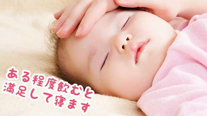 グッスリ眠っている赤ちゃん