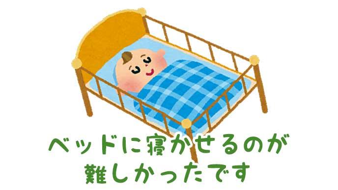 ベッドで眠っている赤ちゃんのイラスト