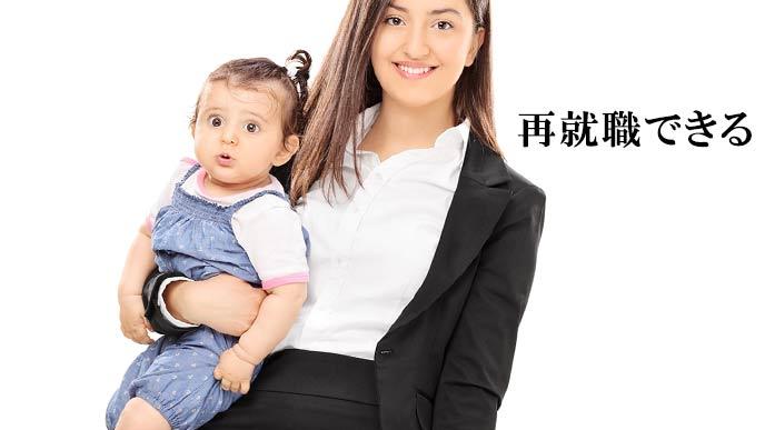 子供をわきに抱えて立つスーツ姿の女性
