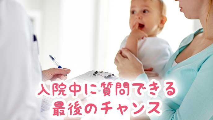 医師から診察を受けているお母さんと赤ちゃん