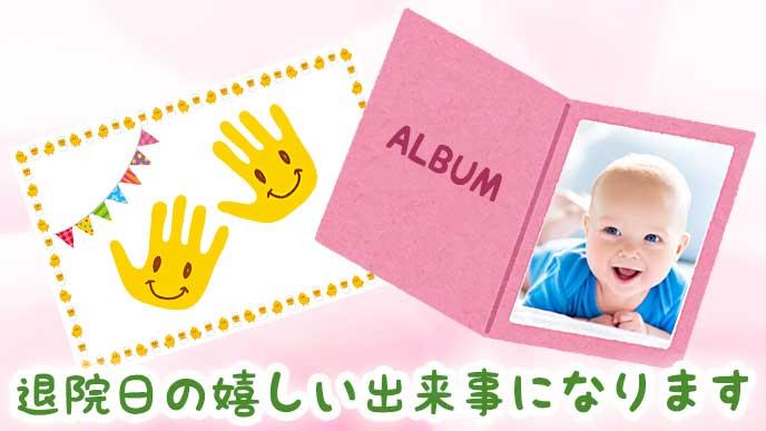 赤ちゃんの手形と写真が入ったアルバムのイラスト