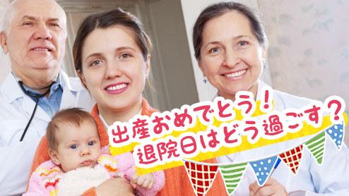 出産後の退院日の過ごし方!やっておきたい3つのこと