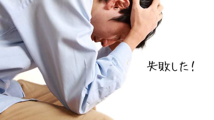 頭を抱えて公開する男性