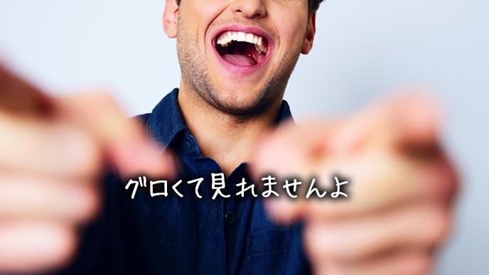 指さして笑う男性