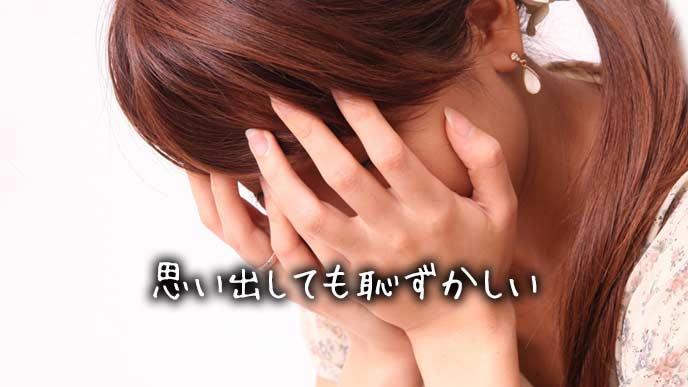 顔を手で隠して恥ずかしがる女性
