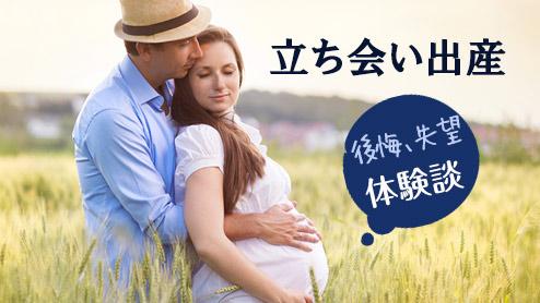 立ち会い出産を後悔した妻と夫それぞれの本音