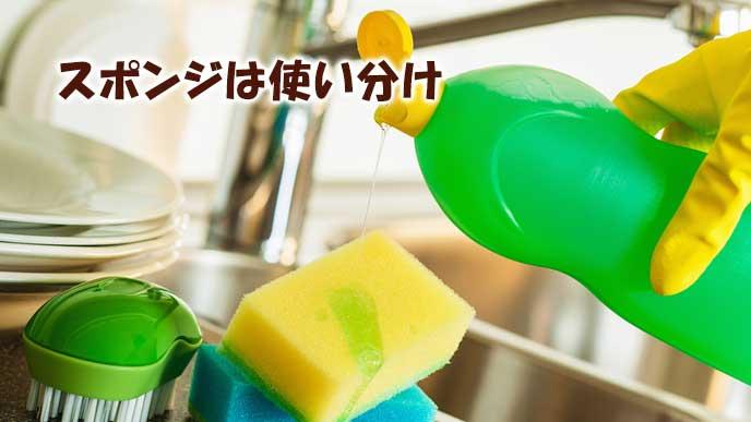 食器を洗う主婦がスポンジに洗剤をつける