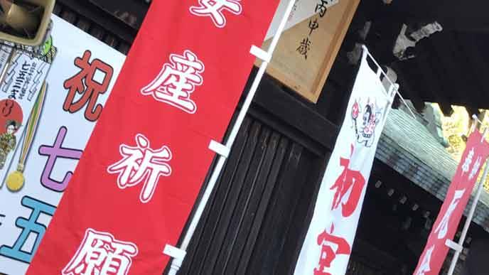 安産祈願の旗が立つ神社