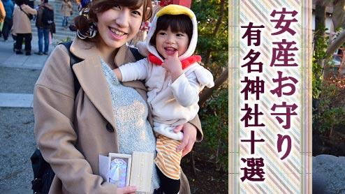 安産お守りをもらえる関東・関西の有名神社10選