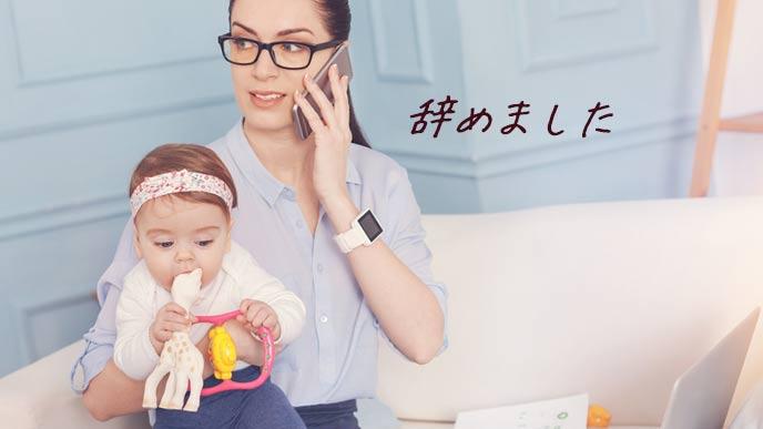 家庭で育児しながら仕事する女性
