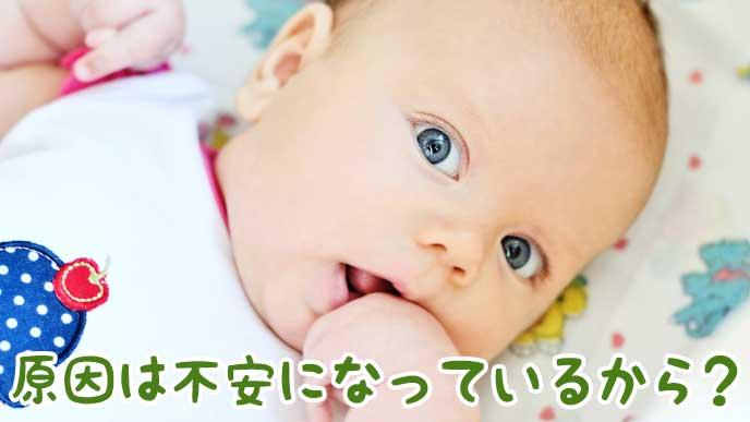 こぶしをしゃぶっている赤ちゃん