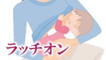 ラッチオンは感動的!正しいやり方を覚えて授乳を楽しむ!