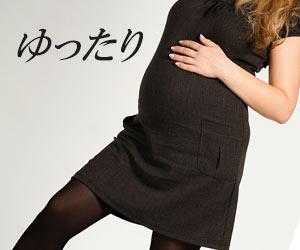 黒のワンピースを着た妊婦