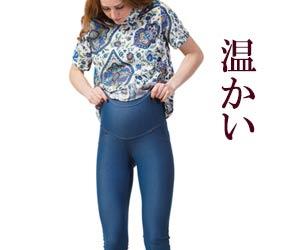タイツをはく妊婦