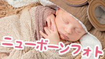ニューボーンフォトで赤ちゃんが産まれた神秘を写真に残そう