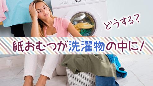 紙おむつを洗濯機でうっかり洗ってしまったときの対処の仕方
