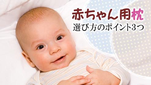 赤ちゃん用枕はいつから?心地いい枕選びのポイント3つ