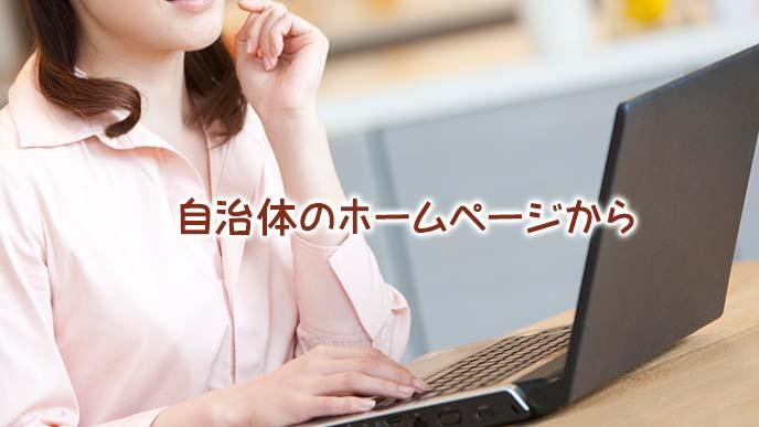 ラップトップで自治体のホームページを見る女性