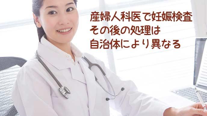 産婦人科の女医