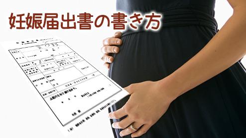 妊娠届の書き方を項目別に紹介!いつまでに出せばいい?