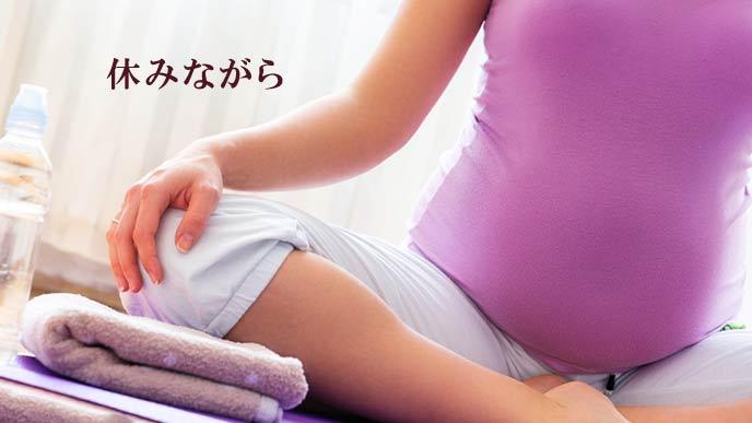 休みながら体操する妊婦