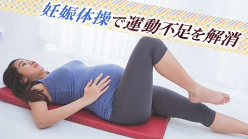 妊娠体操はいつから?運動不足を解消する体操5つ