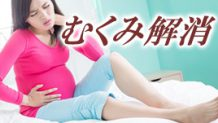 妊婦のむくみ解消法!原因を知りお茶や生活習慣で改善しよう