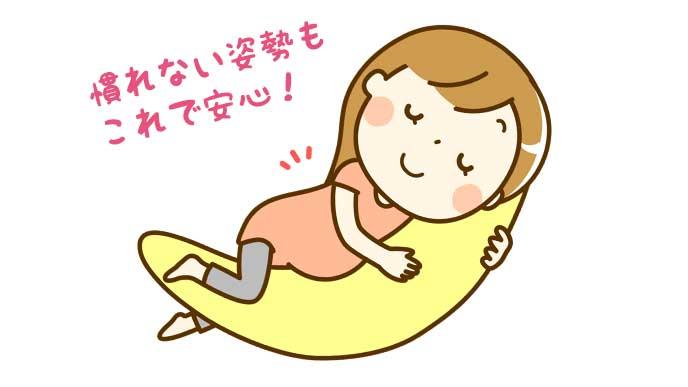 抱き枕を抱いて眠る妊婦のイラスト