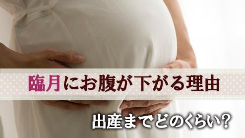 臨月にお腹が下がる理由~出産まではどのくらい?