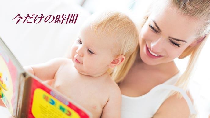 赤ちゃんに絵本を見せる親