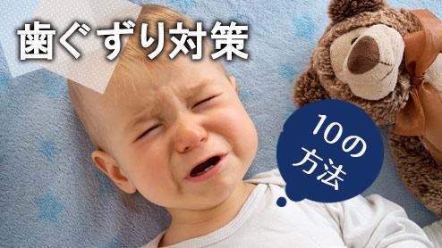 歯ぐずりでイライラしている赤ちゃんをなだめる10の対策