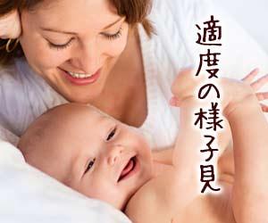 笑う赤ちゃんを見る母親