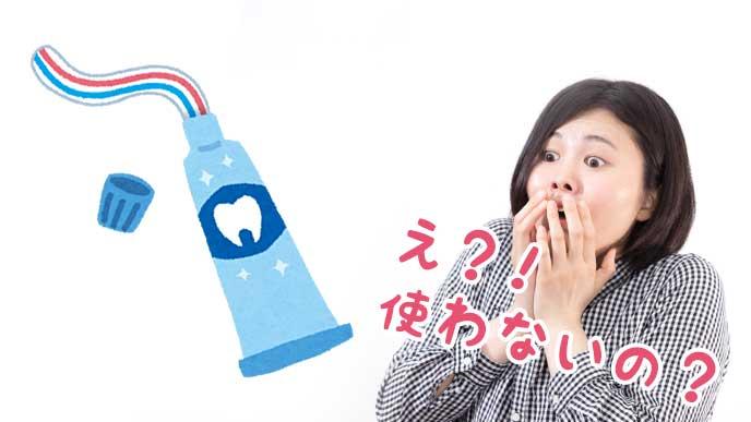 歯磨き粉のイラストと驚いている女性