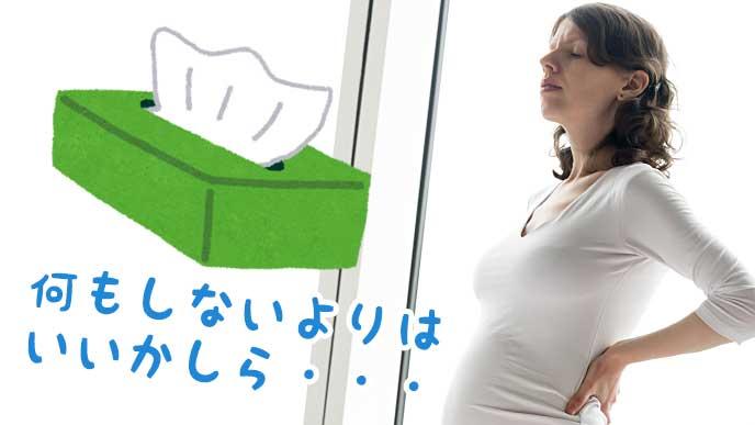 ティッシュのイラストと腰に手を当てて考え込む妊婦