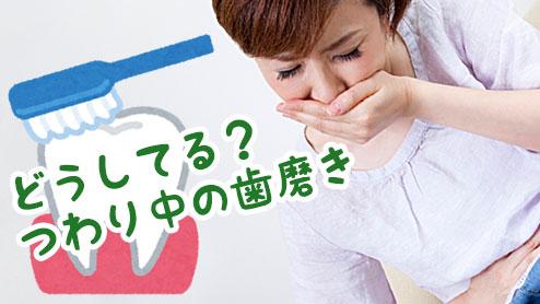つわりで歯磨きができないときの歯の磨き方対策体験談15