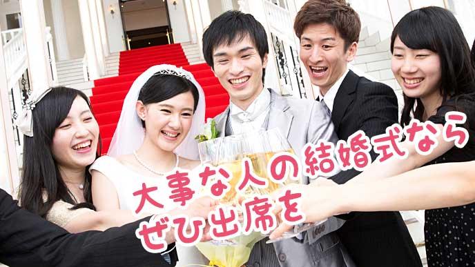 結婚式で乾杯する新郎新婦達
