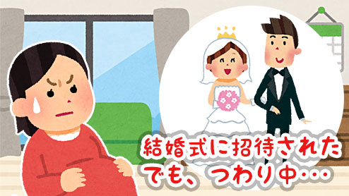 つわり中の結婚式は出席と欠席どっちを選ぶ?体験談15