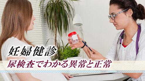 妊婦健診の尿検査でわかること~糖や蛋白は異常サイン?