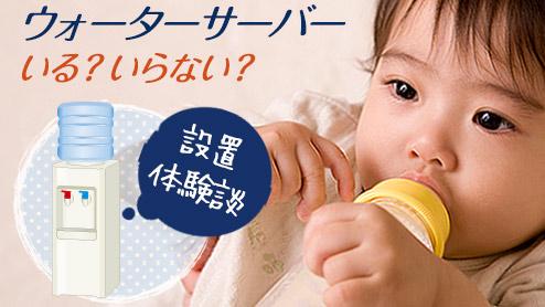 ウォーターサーバーは赤ちゃんに必要?設置した正直な感想